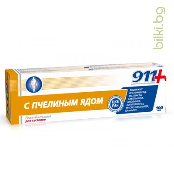 911+ balsam de gel pentru articulații artroza gleznelor decât a trata